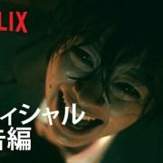 Seri Live-Action Horror JU-ON: Origins dari Netflix Debut untuk Sedunia Pada Tanggal 3 Juli 16