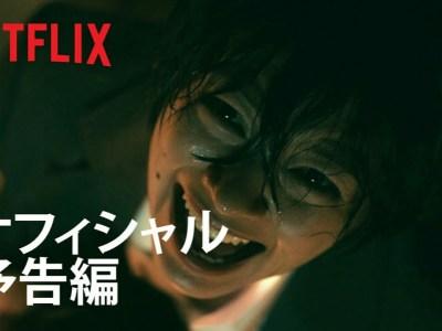 Seri Live-Action Horror JU-ON: Origins dari Netflix Debut untuk Sedunia Pada Tanggal 3 Juli 1