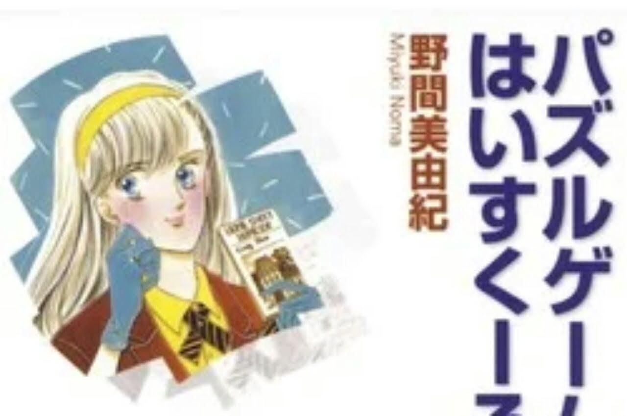 Kreator Seri Manga Puzzle Game, Miyuki Noma, Meninggal Dunia di Usia 59 Tahun 1