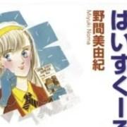 Kreator Seri Manga Puzzle Game, Miyuki Noma, Meninggal Dunia di Usia 59 Tahun 24