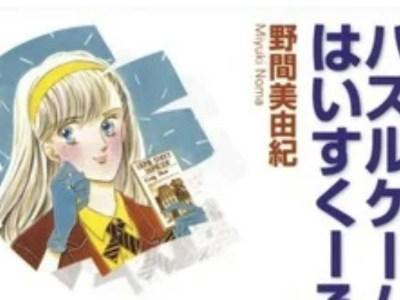 Kreator Seri Manga Puzzle Game, Miyuki Noma, Meninggal Dunia di Usia 59 Tahun 9