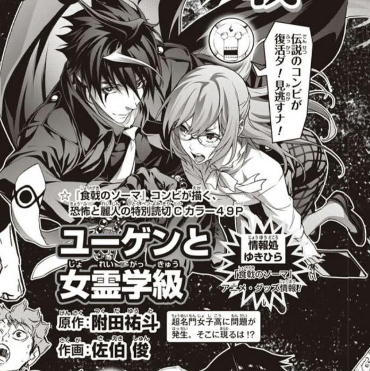Duo Kreator Food Wars! Shokugeki no Soma Akan Menerbitkan One-Shot di Shonen Jump Pada Tanggal 25 Mei 1