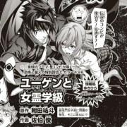Duo Kreator Food Wars! Shokugeki no Soma Akan Menerbitkan One-Shot di Shonen Jump Pada Tanggal 25 Mei 13