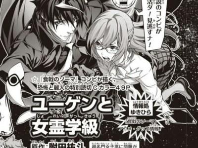 Duo Kreator Food Wars! Shokugeki no Soma Akan Menerbitkan One-Shot di Shonen Jump Pada Tanggal 25 Mei 7