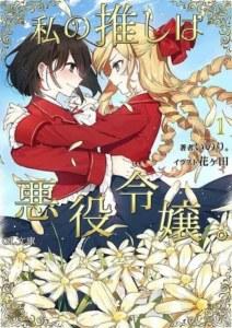Novel Ringan Yuri 'Watashi no Oshi wa Akuyaku Reijō' Dapatkan Manga 2