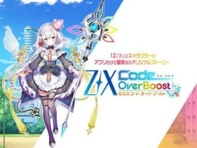 Game Smartphone Z/X Code OverBoost akan Mengakhiri Layanannya pada Tanggal 20 Juli 1