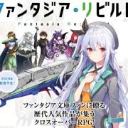 RPG Crossover Novel Ringan Fantasia Re:Build akan Dirilis untuk Smartphone pada Tahun 2020 12