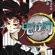Vol. 20 Manga Demon Slayer: Kimetsu no Yaiba Menduduki 2 Posisi Teratas pada Grafik Manga Mingguan Oricon dengan Terjual Hampir 2 Juta 13