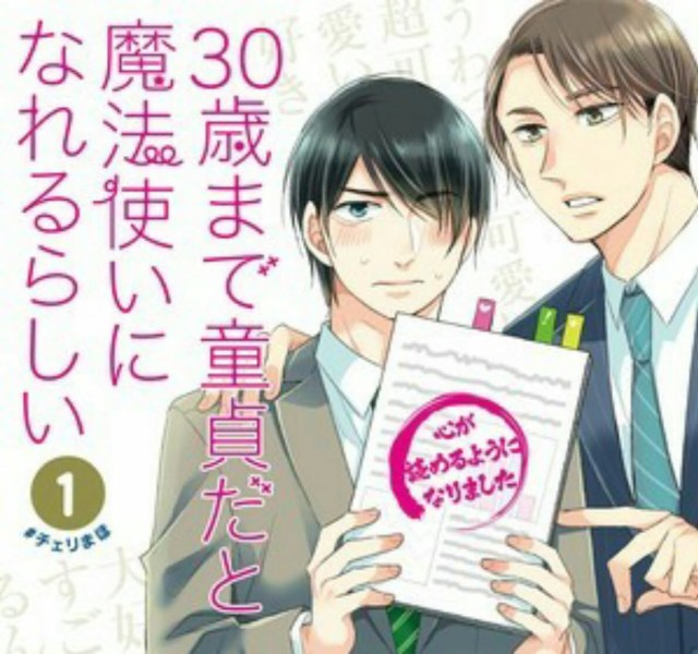 Manga BL 'Cherry Magic! Thirty Years of Virginity Can Make You a Wizard?!' Dapatkan Live-Action 1
