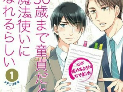 Manga BL 'Cherry Magic! Thirty Years of Virginity Can Make You a Wizard?!' Dapatkan Live-Action 44