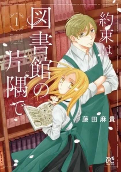 Maki Fujita akan Meluncurkan Manga Supernatural Berjudul Hiiro no Uta pada Bulan Oktober 1
