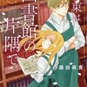 Maki Fujita akan Meluncurkan Manga Supernatural Berjudul Hiiro no Uta pada Bulan Oktober 14