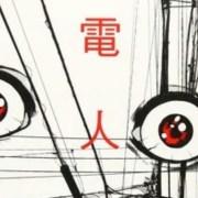 Manga Denjin N Karya Kuu Tanaka, Kazu Inabe, Yuu Kuraishi Telah Tamat 9