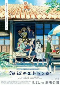 Trailer Film Anime BL Umibe no Étranger Memperdengarkan Lagu Tema Animenya 2