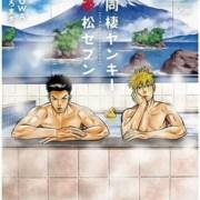 Hiromasa Okujima akan Meluncurkan 2 Manga Baru pada Bulan November dan Februari 9