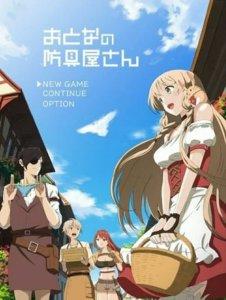 Anime Otona no Bōguya-san Dapatkan Season Kedua pada Bulan Januari 2