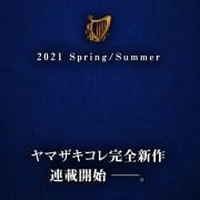Kore Yamazaki, Kreator Mahō Tsukai no Yome, akan Meluncurkan Manga Baru Tahun Depan 21