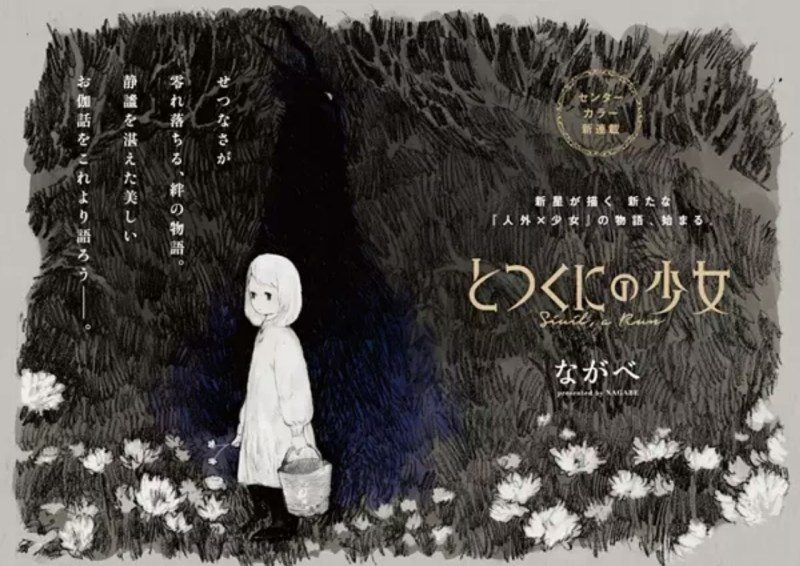 Manga 'The Girl from the Other Side: Siúil, a Rún' akan Berakhir di Volume Ke-11 pada Bulan April 1