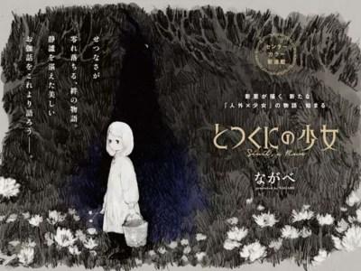 Manga 'The Girl from the Other Side: Siúil, a Rún' akan Berakhir di Volume Ke-11 pada Bulan April 2
