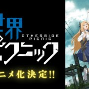 Anime Yuri Sci-fi 'Otherside Picnic' Ungkap Staf Lainnya dan Kapan Tayangnya 5