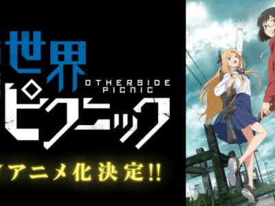 Anime Yuri Sci-fi 'Otherside Picnic' Ungkap Staf Lainnya dan Kapan Tayangnya 7