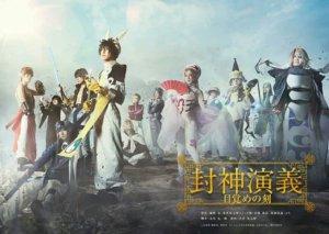 Manga Hoshin Engi akan Mendapatkan Pertunjukan Musikal Panggung Kedua pada Bulan Oktober 2