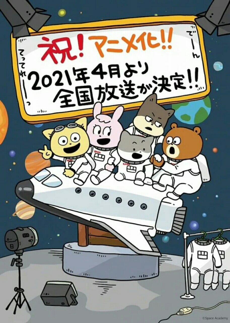 Manga Uchū Nanchara Kotetsu-kun Tentang Peserta Pelatihan Astronot Dapatkan Anime TV 2