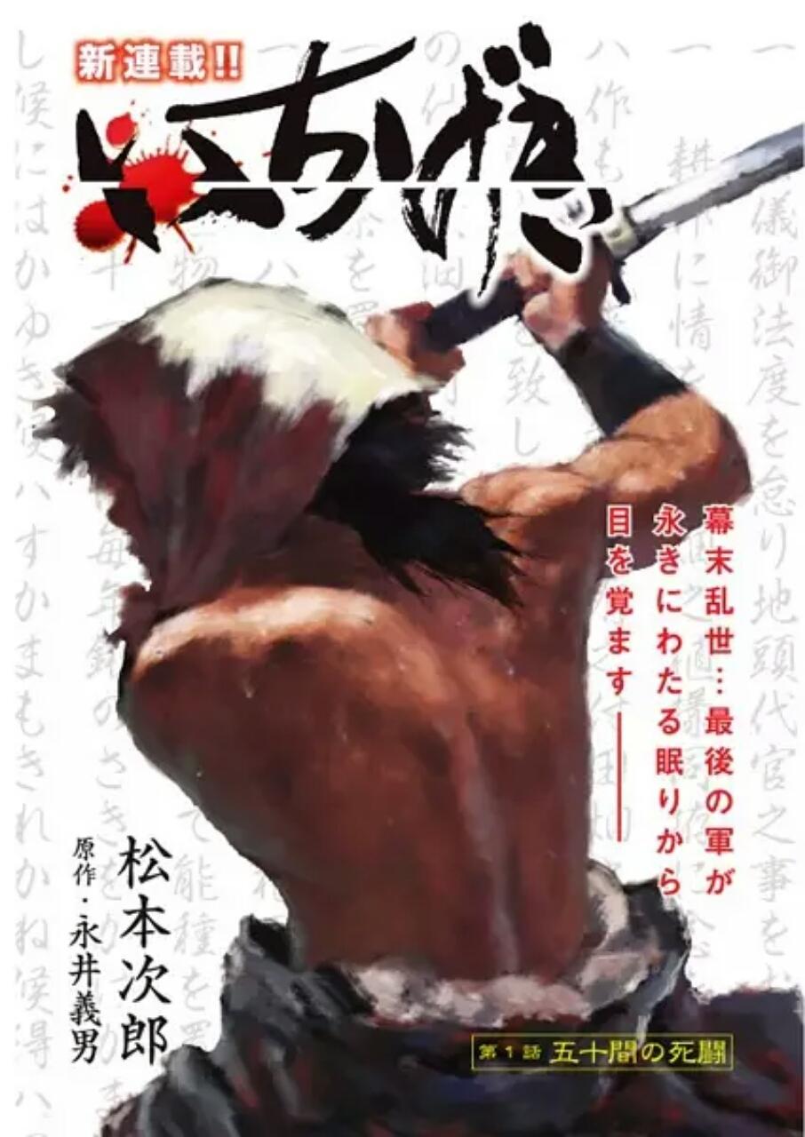 Manga Ichigeki Karya Jiro Matsumoto dan Yoshio Nagai Dicantumkan akan Berakhir dalam 3 Chapter Lagi 1