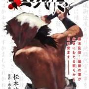 Manga Ichigeki Karya Jiro Matsumoto dan Yoshio Nagai Dicantumkan akan Berakhir dalam 3 Chapter Lagi 16