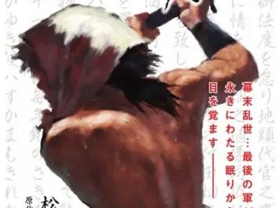 Manga Ichigeki Karya Jiro Matsumoto dan Yoshio Nagai Dicantumkan akan Berakhir dalam 3 Chapter Lagi 13
