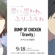 Film Anime 'Love Me, Love Me Not' Merilis AMV BUMP OF CHICKEN 22