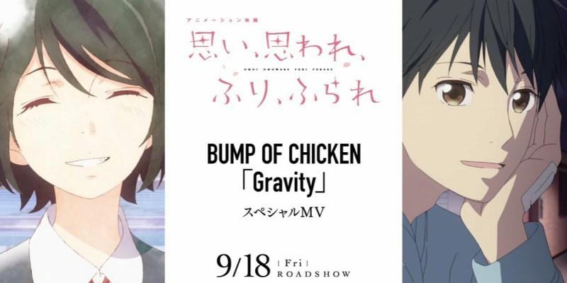 Film Anime 'Love Me, Love Me Not' Merilis AMV BUMP OF CHICKEN 1