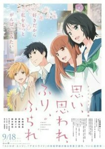 Film Anime 'Love Me, Love Me Not' Merilis AMV BUMP OF CHICKEN 2