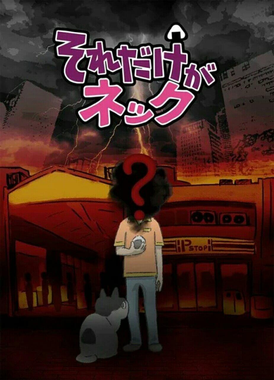 Sutradara Live-Action Flowers of Evil yaitu Noboru Iguchi Menyutradarai Anime TV Orisinal Soredake ga Neck yang Tayang Perdana pada Bulan Oktober 2