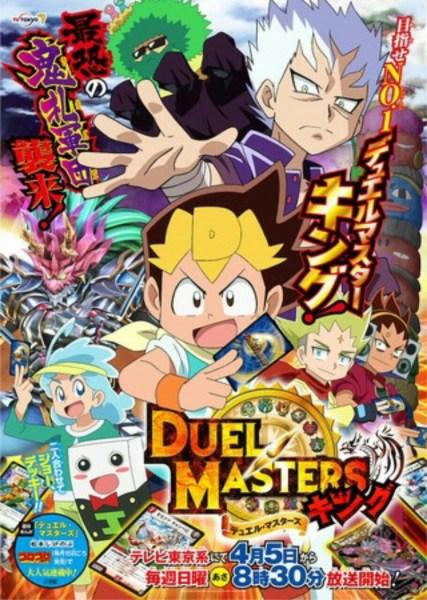 Nana Mizuki Membawakan Lagu Pembuka Baru untuk Anime Duel Masters King 1