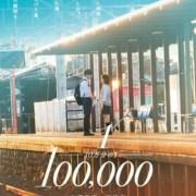 Trailer Film Live-Action 1/100,000 Mengungkap dan Memperdengarkan Lagu Temanya 22
