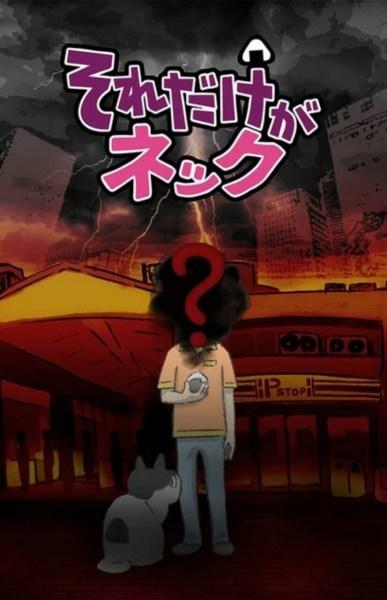 Uchikubi Gokumon Doukoukai Membawakan Lagu Tema Anime TV Orisinal Soredake ga Neck 1