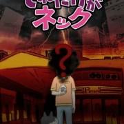 Uchikubi Gokumon Doukoukai Membawakan Lagu Tema Anime TV Orisinal Soredake ga Neck 10