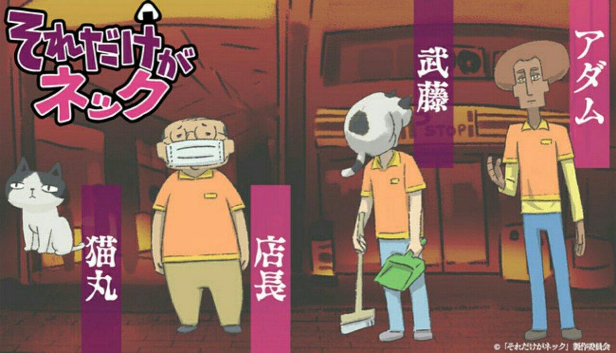 Uchikubi Gokumon Doukoukai Membawakan Lagu Tema Anime TV Orisinal Soredake ga Neck 2