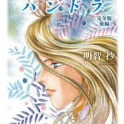Kreator Manga Shōjo, Shō Akechi, Meninggal Dunia 25