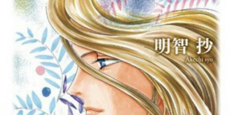 Kreator Manga Shōjo, Shō Akechi, Meninggal Dunia 1