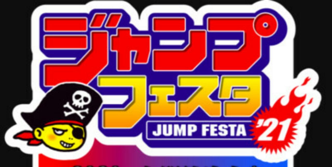 Acara Jump Festa Akan Diadakan Secara Online pada Tanggal 19-20 Desember 1