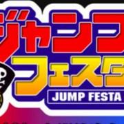 Acara Jump Festa Akan Diadakan Secara Online pada Tanggal 19-20 Desember 13