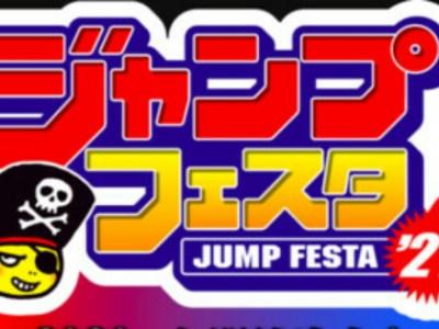 Acara Jump Festa Akan Diadakan Secara Online pada Tanggal 19-20 Desember 30