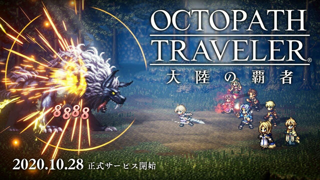 Game Mobile Prekuel Octopath Traveler akan Diluncurkan pada Tanggal 28 Oktober di Jepang 1