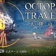 Game Mobile Prekuel Octopath Traveler akan Diluncurkan pada Tanggal 28 Oktober di Jepang 7