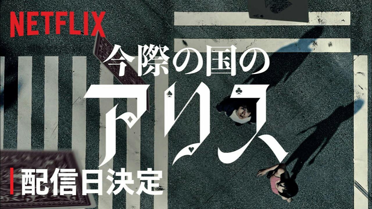 Tanggal Tayang Perdana Live-Action Alice in Borderland dari Netflix Diungkap Dalam Video Teaser 1