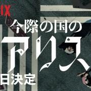 Tanggal Tayang Perdana Live-Action Alice in Borderland dari Netflix Diungkap Dalam Video Teaser 14