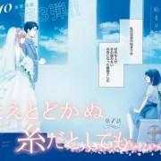 Manga If I Could Reach You Karya tMnR akan Mencapai Klimaks pada Bulan Oktober 7