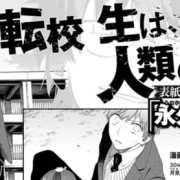 Pembuat Manga As the Gods Will, Akeji Fujimura, Meluncurkan Manga Baru 25
